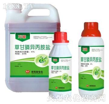 41%草甘膦异丙胺盐-万锄-农利发