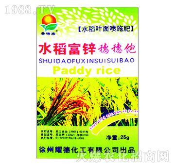水稻富锌穗穗饱-耀德化