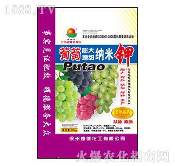 葡萄膨大增甜纳米钾-耀