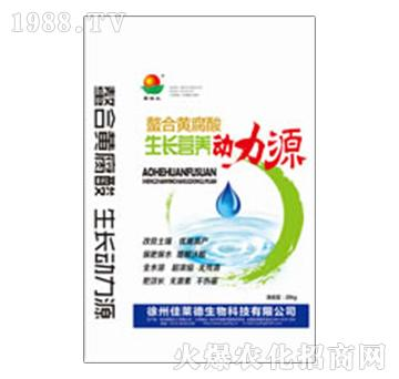 螯合黄腐酸生长营养动力源-耀德化工