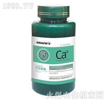 流体钙-格莱菲克