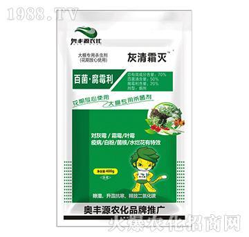 70%百菌・腐霉利-灰清霜灭-奥丰源