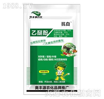 55%乙醚酚-抗白-奥丰源