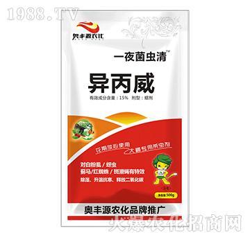 15%异丙威-一夜菌虫清-奥丰源