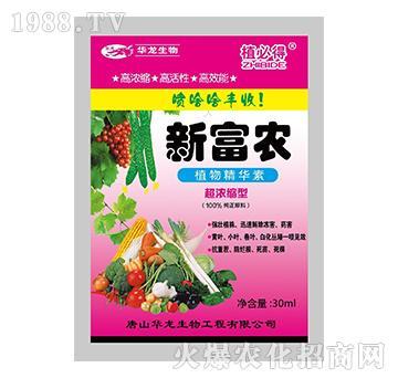 超浓缩型植物精华素-新