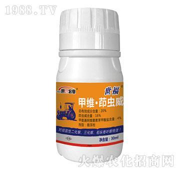 20%甲维・茚虫威悬浮剂-世福农业