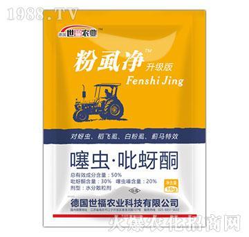50%噻虫・吡蚜酮水分散粒剂-粉虱净-世福农业