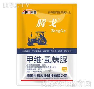 20%甲维・虱螨脲水分散粒剂-腾戈-世福农业