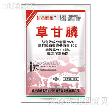 95%草甘膦-斩草除根