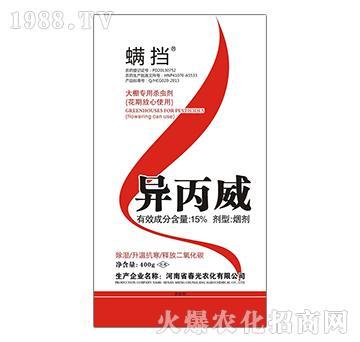 红蜘蛛烟雾剂-螨挡-春光农化