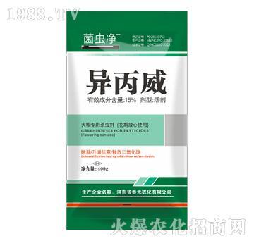 菌虫烟雾剂-菌虫净