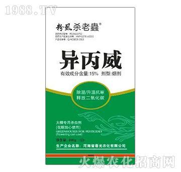 白粉虱烟剂-粉虱杀老虫-春光农化