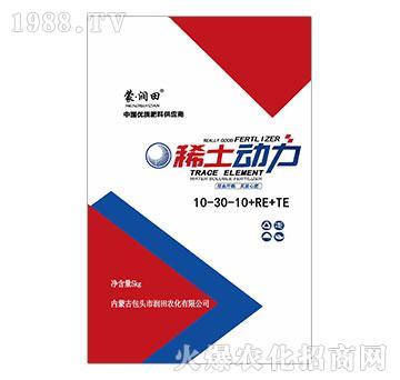 稀土动力10-30-10+RE+TE-蒙润田