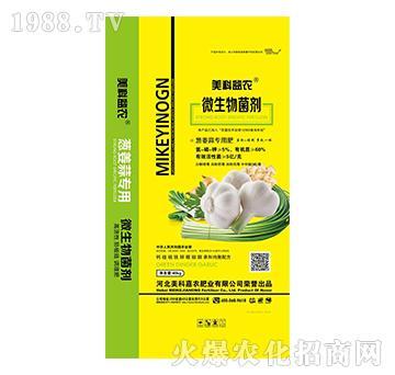 微生物菌剂(葱姜蒜专用肥)-美科嘉农