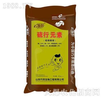 硫行元素-巧农生物