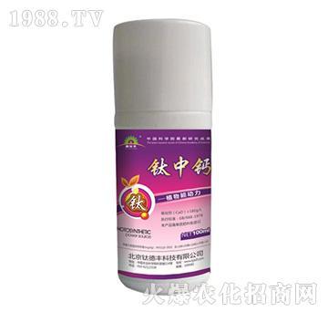 钛中钙含氨基酸中量元素水溶肥料(瓶)-钛德丰