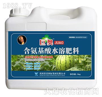西瓜专用冲施肥-含氨基酸水溶肥料-巨奥