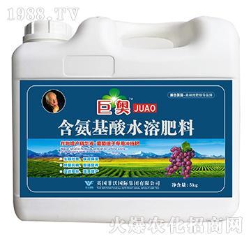 葡萄提子专用冲施肥-含氨基酸水溶肥料-巨奥