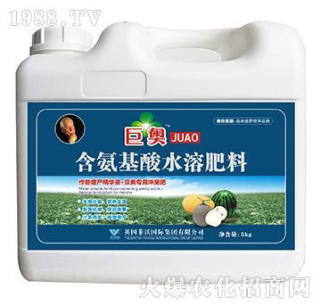 瓜类专用冲施肥-含氨基酸水溶肥料-巨奥