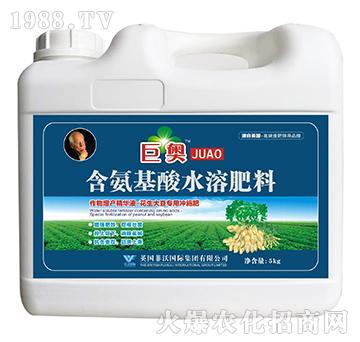 花生大豆专用冲施肥-含氨基酸水溶肥料-巨奥