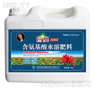 辣椒专用冲施肥-含氨基酸水溶肥料-巨奥