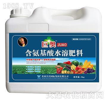广谱型冲施肥-含氨基酸水溶肥料-巨奥