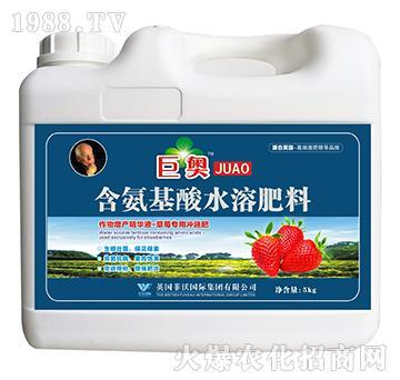 草莓专用冲施肥-含氨基酸水溶肥料-巨奥