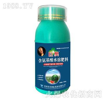 西瓜专用-含氨基酸水溶肥料-巨奥