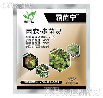 70%丙森多菌灵-霜菌宁-金正达
