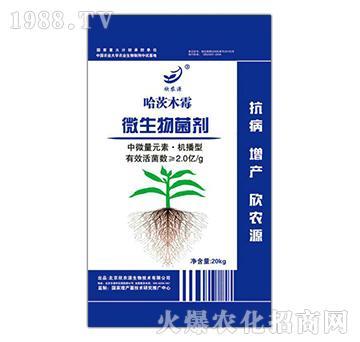 哈茨木霉微生物菌剂-欣农源