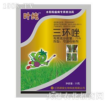 75%三环唑可湿性粉剂-叶纯-顺泉生物