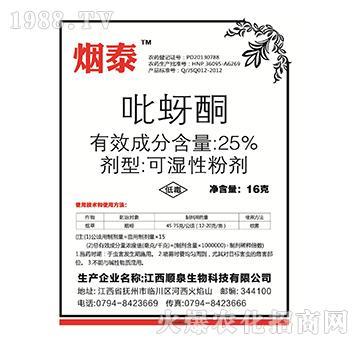 25%吡蚜酮可湿性粉剂