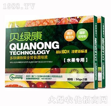 水果专用多肽矿物质全营养浓缩液-贝绿康-厦门泉农