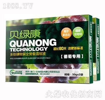 葡萄专用多肽矿物质全营养浓缩液-贝绿康-厦门泉农