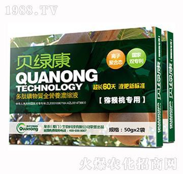 猕猴桃专用多肽矿物质全营养浓缩液-贝绿康-厦门泉农