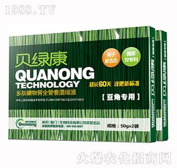 豆角专用多肽矿物质全营养浓缩液-贝绿康-厦门泉农
