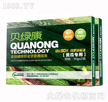 黄瓜专用多肽矿物质全营养浓缩液-贝绿康-厦门泉农