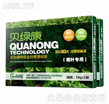 烟叶专用多肽矿物质全营养浓缩液-贝绿康-厦门泉农