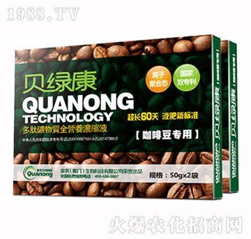 咖啡豆专用多肽矿物质全营养浓缩液-贝绿康-厦门泉农