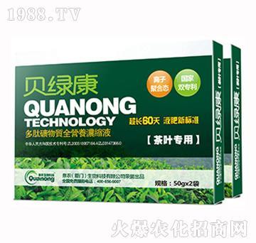 茶叶专用多肽矿物质全营养浓缩液-贝绿康-厦门泉农