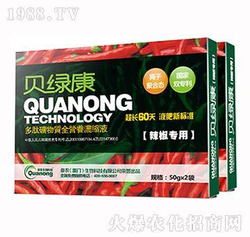 辣椒专用多肽矿物质全营养浓缩液-贝绿康-厦门泉农