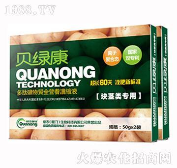 块茎类专用多肽矿物质全营养浓缩液-贝绿康-厦门泉农