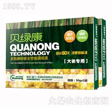 大姜专用多肽矿物质全营养浓缩液-贝绿康-厦门泉农