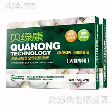 大蒜专用多肽矿物质全营养浓缩液-贝绿康-厦门泉农