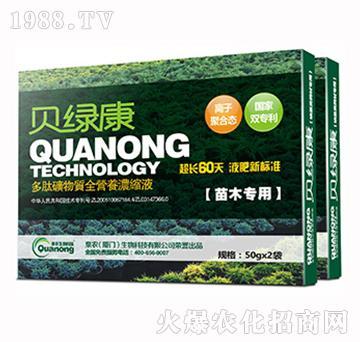 苗木专用多肽矿物质全营养浓缩液-贝绿康-厦门泉农