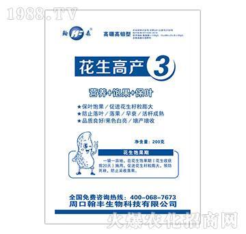 花生高产3(营养+饱果+保叶)-翰森