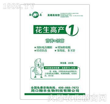 花生高产1(营养+杀菌)-翰森