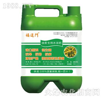 油菜专用水溶肥-福进门