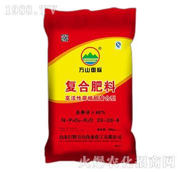 高活性腐植酸螯合型复合肥20-20-8-万山集团
