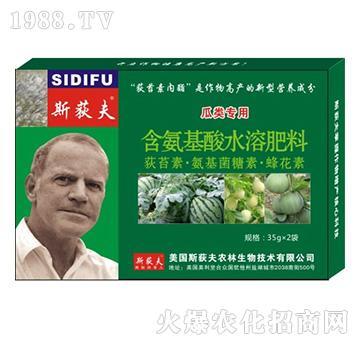 瓜果专用-含氨基酸水溶肥料-斯荻夫
